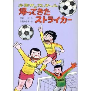 帰ってきたストライカー 少年サッカーチーム こども文学館72/伊東信【作】,吉森みき男【絵】