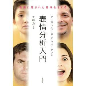 表情分析入門 表情に隠された意味をさぐる/P.エクマン,W.V.フリーセン【著】,工藤力【訳編】
