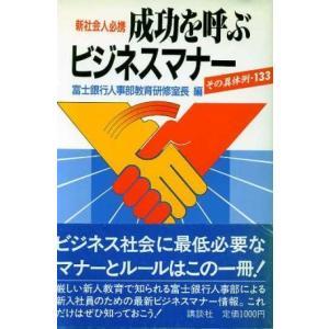 成功を呼ぶビジネスマナー その具体例・133/富士銀行人事部教育研修室長【編】...