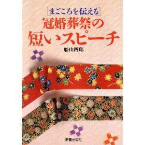 まごころを伝える冠婚葬祭の短いスピーチ/船山四郎【著】