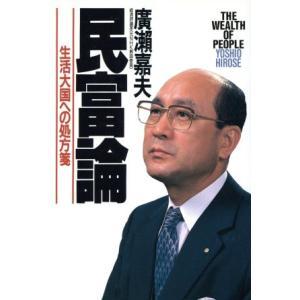 民富論 生活大国への処方箋/広瀬嘉夫【著】