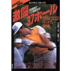 激闘37ホール '87日本プロゴルフマッチプレー選手権 ビジネス・コミック/東達哉【原案】,郷力也【画】|bookoffonline