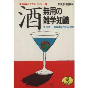 酒・無用の雑学知識 ウイスキー、日本酒なんでもござれ ワニ文庫/酔人倶楽部【編】|bookoffonline