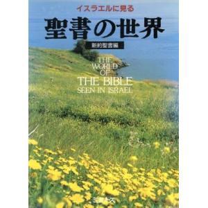 イスラエルに見る聖書の世界 新約聖書編 ミルトス編集部 編 の商品画像|ナビ