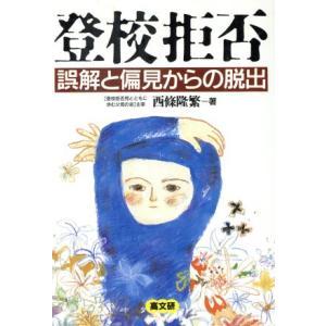 登校拒否 誤解と偏見からの脱出/西条隆繁【著】