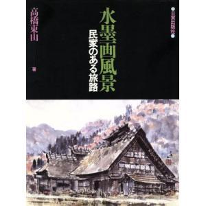 水墨画風景・民家のある旅路/高橋東山【著】