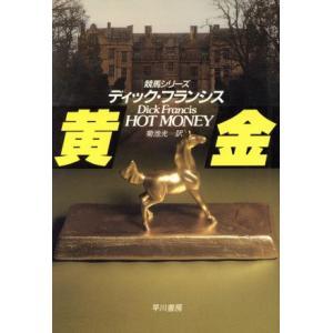 黄金 ハヤカワ・ノヴェルズ競馬シリーズ/ディックフランシス【著】,菊池光【訳】|bookoffonline