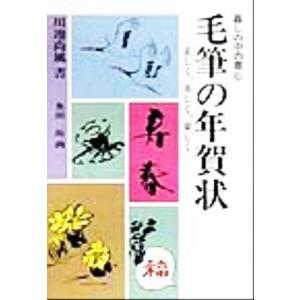 毛筆の年賀状 暮しの中の書6/川辺尚風【書】,奥田拓【絵】
