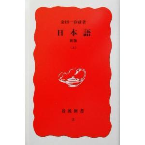 日本語(上) 岩波新書2/金田一春彦【著】|bookoffonline