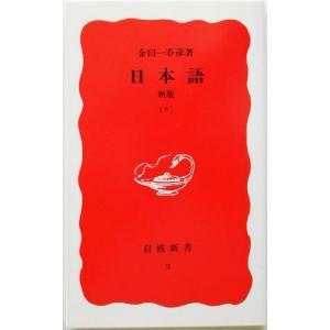 日本語(下) 岩波新書3/金田一春彦【著】|bookoffonline