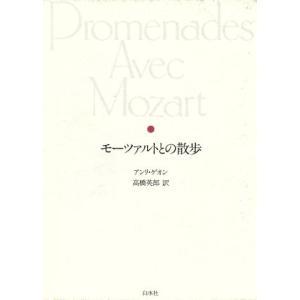 モーツァルトとの散歩/アンリゲオン【著】,高橋英郎【訳】
