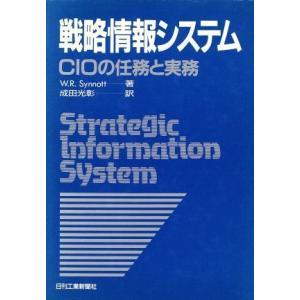 戦略情報システム CIOの任務と実...