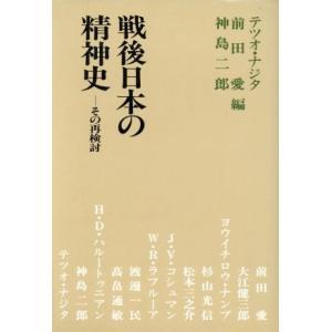 戦後日本の精神史 その再検討 テ...