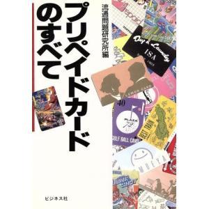 プリペイドカードのすべて/流通問題研究所【編】の関連商品6