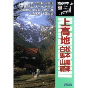 上高地・松本・黒部・白馬山麓 地図の本21/川口邦雄【執筆】