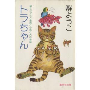トラちゃん 集英社文庫/群ようこ【著】