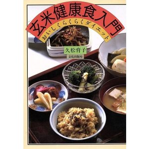 玄米健康食入門 おいしくらくらくダイエット/久松育子【著】 bookoffonline