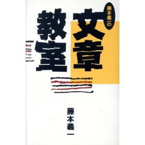 藤本義一の文章教室/藤本義一【著】