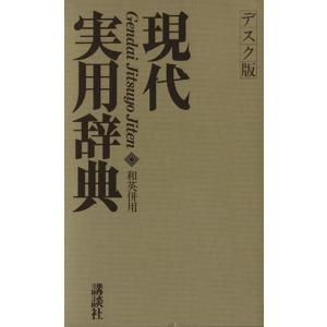 現代実用辞典/講談社辞典局【編】 bookoffonline
