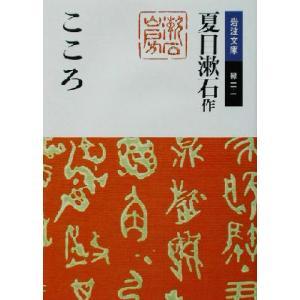 こころ 岩波文庫/夏目漱石(著者)