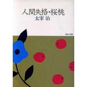 人間失格 桜桃 角川文庫/太宰治【著】