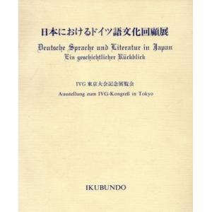 「日本におけるドイツ語文化回顧展」カタログ/神品芳夫(編者)