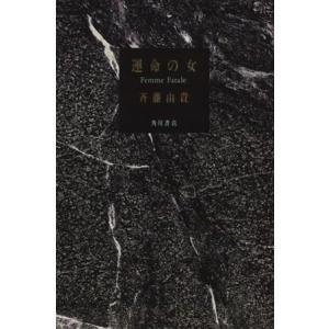 運命の女/斉藤由貴(著者)