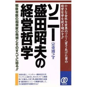 ソニー盛田昭夫の経営哲学/宗重博之(著者)