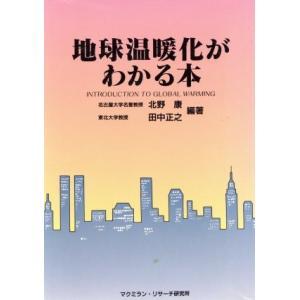 地球温暖化がわかる本/北野康(著者),田中正之(著者)