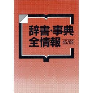 辞書・事典・全情報45‐89(45‐89) 45/89/日外アソシエーツ【編】