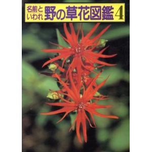 名前といわれ 野の草花図鑑(4 続編2) マチュア選書/杉村昇(その他)