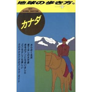 カナダ('90〜91版) カナダ 地球の歩き方20/地球の歩き方編集室(著者)