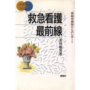 救急看護最前線 坂総合病院からのレポート ナーシングブックス/及川和男(著者)