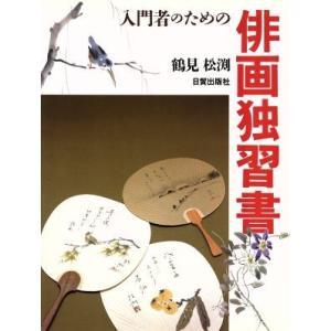 入門者のための俳画独習書/鶴見松渕(著者)|bookoffonline