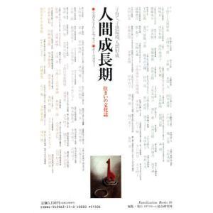 人間成長期 住まいの文化誌 Familization books10/ミサワホーム総合研究所出版制作室(編者)|bookoffonline