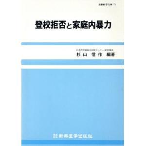 登校拒否と家庭内暴力 最新医学文庫71/杉山信作(著者)