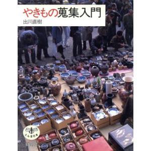やきもの蒐集入門 とんぼの本/出川直樹(著者)|bookoffonline