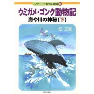 ウミガメ・ゴンク動物記(下) 海や川の神秘 ムツゴロウの図書館6/畑正憲(著者)