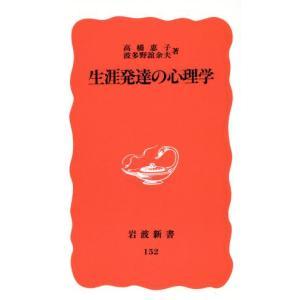 生涯発達の心理学 岩波新書152/高橋恵子(著者),波多野誼余夫(著者)