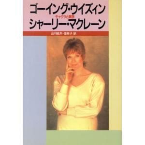 ゴーイング・ウイズィン チャクラと瞑想/シャーリー・マクレー...