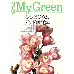シンビジウム・デンドロビウム 毎年花を咲かせるコツ New My Green4/河野通郎(著者),木村敏章(著者)