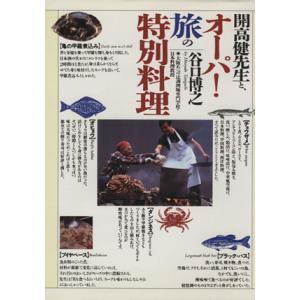 開高健先生と、オーパ!旅の特別料理/谷口博之【著】