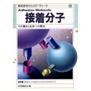接着分子 その働きと生体への関与 最新医学からのアプローチ2/宮坂昌之【編】 bookoffonline