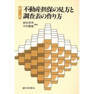 不動産担保の見方と調査表の作り方/根岸照男,中村義雄【編著】|bookoffonline