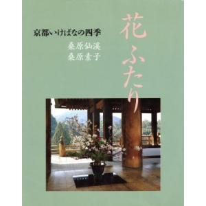 花ふたり 京都いけばなの四季/桑原仙渓,桑原素子【著】