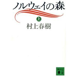 ノルウェイの森(上) 講談社文庫/村上春樹【著】 bookoffonline