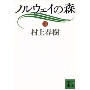 ノルウェイの森(下) 講談社文庫/村上春樹【著】 bookoffonline