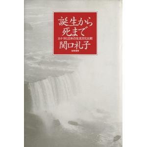 誕生から死まで カナダと日本の生活文化比較/関口礼子【著】