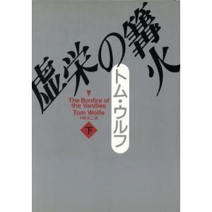 虚栄の篝火(下)/トムウルフ【著】,中野圭二【訳】|bookoffonline
