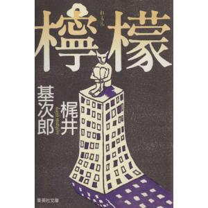 檸檬 集英社文庫/梶井基次郎【著】